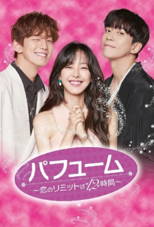 香水一滴で美女に変身するラブコメ「パフューム~恋のリミットは12時間~」BS12で再放送!予告動画