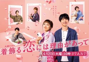 「着飾る恋には理由があって」第4話、川口春奈の仕事も、横浜流星との恋も進展中!第3話ネタバレと予告動画