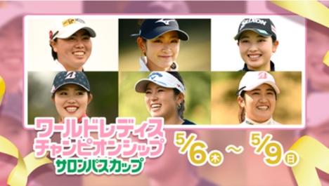 Huluは、女子プロゴルフツアー「サロンパスカップ」を有料にて4日間完全ライブ配信を実施!