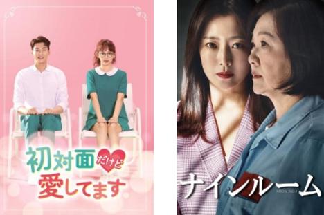 韓国ドラマ「初対面だけど愛してます」「ナインルーム」GYAO!でWEB先行無料配信決定!