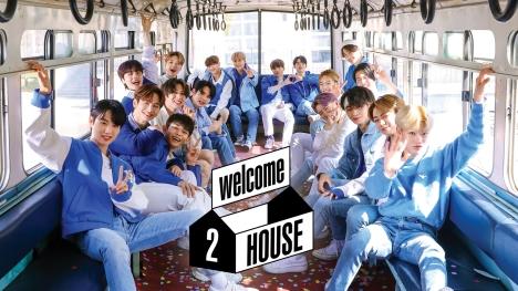 TO1×EPEXの新概念ヒーリングリアリティ!「 welcome 2 HOUSE 」6月日本初放送、配信スタート!