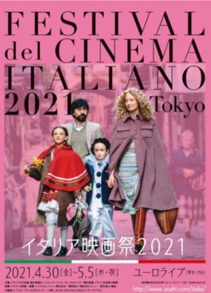 「イタリア映画祭2021」オンライン上映ラインナップ&2部制で期間延長決定!