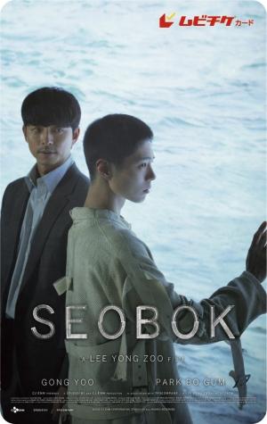 コン・ユとボゴムどっちを選ぶ?韓国映画『SEOBOK/ソボク』6月4日(金)よりムビチケ発売決定!