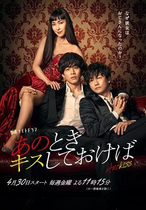 井浦新の女性演技がマジで可愛い!「あのときキスしておけば」第3話予告動画第2話ネタバレ