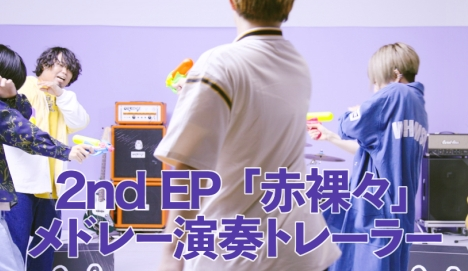 ポルカドットスティングレイ、2nd E.P.「赤裸々」よりワンカット全曲トレーラー公開!