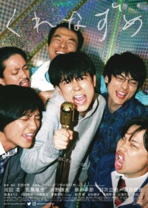 『くれなずめ』新公開日5/12決定!成田凌らがこぼれ話を語りつくす、爆笑必須のコメンタリー付き上映会も決定!
