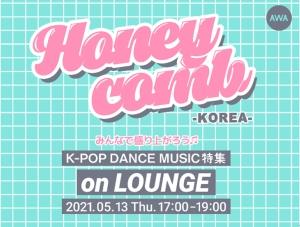 AWAが韓国情報メディア「Honeycomb-KOREA-」とのコラボイベントを5/13開催!