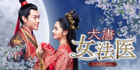 BS11<ミーユエ>の後は「大唐女法医~Love&Truth~」6/29から日本初放送!予告動画で先取り