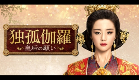 BS11<如懿伝>の後は「独孤伽羅~皇后の願い~」6/22より放送!予告動画とあらすじ