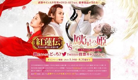 「紅蓮伝~」VS「鳳星(ほうせい)の姫~」観たいのはどっち?Twitter投票キャンペーンスタート!