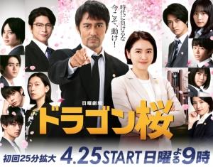 「ドラゴン桜2」東大専科に5人目の生徒がやってくる!阿部寛のスパルタは生徒にどう響くのか?第4話ネタバレと5話予告動画