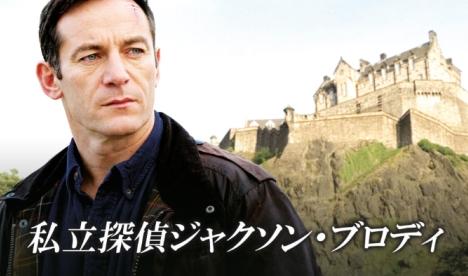 英BBC「私立探偵ジャクソン・ブロディ」5/22よりBS11<ヨーロッパミステリー>で無料BS初放送!
