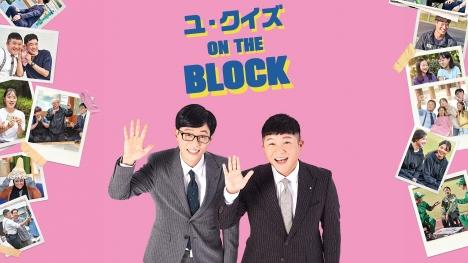 国民的MCユ・ジェソクの人気バラエティ「ユ・クイズ ON THE BLOCK」Mnetで7月放送・VOD配信決定!