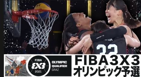 3人制バスケットボール「FIBA3x3オリンピック予選2021」女子日本代表全試合ライブ中継
