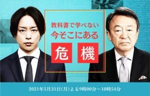 櫻井翔×池上彰「教科書で学べない 今そこにある危機」最強タッグが2時間をかけて危機について解説!