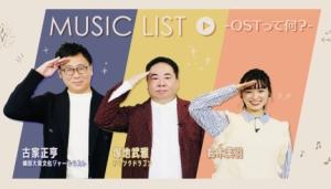 「MUSIC LIST -OSTって何?-2時間SP 冬のソナタから愛の不時着まで編」に<ノクドゥ伝>チャン・ドンユンがコメント出演!