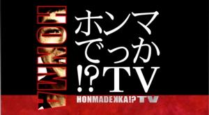明石家さんま「ホンマでっか!?TV」6/2は恐妻家芸能人が集結!妻の地雷を踏まない方法SPだ