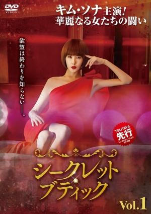 キム・ソナが華麗に復讐!「シークレット・ブティック」8月レンタル、9月発売開始!日本版予告動画