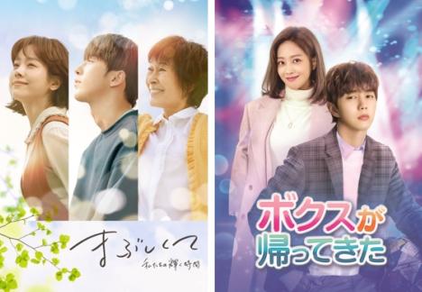 韓国ドラマ「まぶしくてー私たちの輝く時間―」「ボクスが帰ってきた」GYAO!でWEB先行無料配信決定!