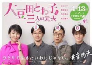 「大豆田とわ子と三人の元夫」オダギリジョーのプロポーズ、今度は信じて大丈夫?第8話ネタバレと第9話予告動画<br/>