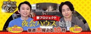 「櫻井・有吉THE夜会」6/3の振り返り!米倉涼子と櫻井翔の密会はカラオケ!嵐とファンの関係は対等だ!