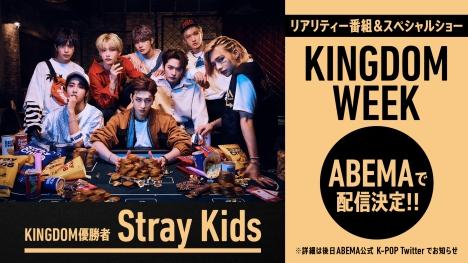 KINGDOM優勝はStray Kids!メンバー出演リアリティー番組とSPショーをABEMAで国内独占配信決定!<br/>