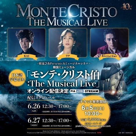 韓国ミュージカル『モンテ・クリスト伯: The Musical Live』10周年記念公演!日本語字幕付きで配信決定!