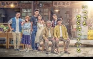 TOKYO MX<悲しくて、愛>の後は台湾ドラマ「いつでも君を待っている」6/14より放送開始!