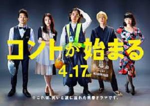 「コントが始まる」仲野太賀、ついに芳根京子宅に結婚の挨拶へ!第9話あらすじと8話ネタバレ