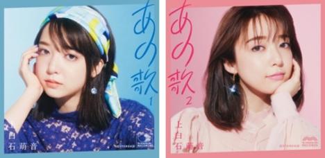 上白石萌音 カバーアルバム「あの歌」から4曲先行デジタルリリースを発表!ポップアップストア『あの店』開催も決定!