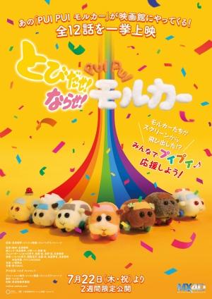 ⼈気パペットアニメが映画に!『とびだせ!ならせ! PUI PUI モルカー』7/22公開・ポスター解禁
