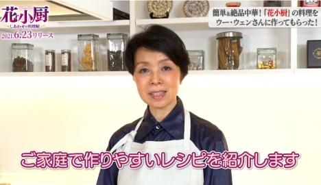 「花小厨〜しあわせの料理帖〜」劇中の中国料理を創作した簡単&絶品料理映像を公開!
