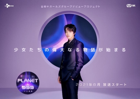 日、韓、中16億人を巻き込んだ2021年最も注目の『Girls Planet 999:少女祭典』MCにヨ・ジング!