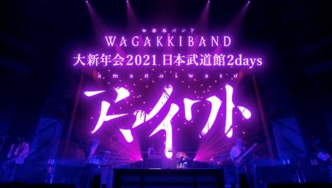 WGB (和楽器バンド)ライブ映像作品『大新年会2021 日本武道館 ~アマノイワト~』ダイジェスト映像公開!