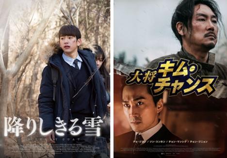 【韓国映画】おうちでCinem@rt 6月|GOT7ジニョン『降りしきる雪』、チョ・ジヌン『大将キム・チャンス』独占配信