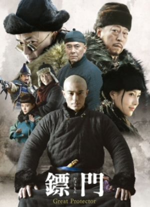 BS12<独孤皇后>の後は「鏢門 Great Protector」7/13よりBS初放送!見どころと日本版予告動画<br/>