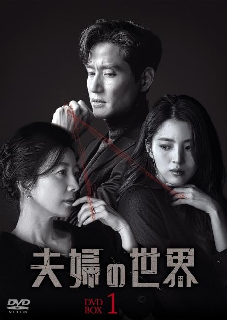<トッケビ><SKYキャッスル>を超えた「夫婦の世界」DVD 9月発売・レンタル開始!