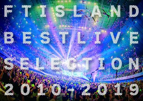 FTISLAND究極のベストライブ「FTISLAND BEST LIVE SELECTION 2010-2019」9月発売決定!ティーザー解禁<br/>