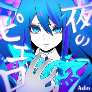 Adoの新曲「夜のピエロ」恋愛オムニバスドラマ「初情事まであと1時間」主題歌決定!MV公開!