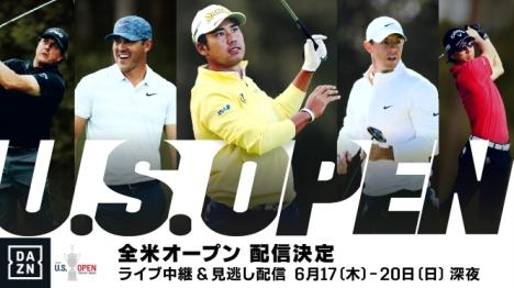 松山英樹参戦、第121回全米オープンゴルフ選手権6月17日から4日間ライブ配信!