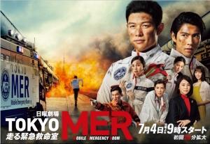 【2021夏ドラマ】鈴木亮平「TOKYO MER〜走る緊急救命室〜」待ってるだけじゃ助けられない命がある!7/4放送開始