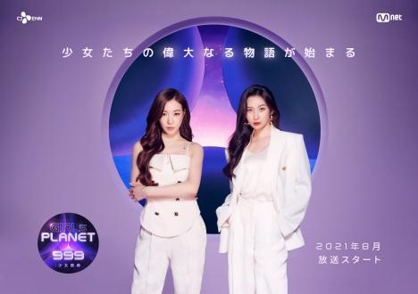 日・韓・中16億人を巻き込んだ『Girls Planet 999 : 少女祭典』8月ABEMAで国内独占無料放送!予告動画<br/>