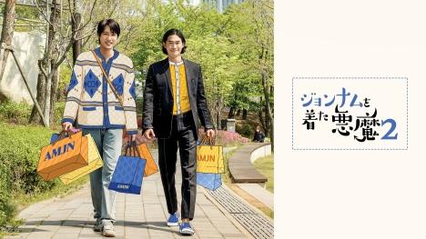 EXO カイ出演!人気バラエティ シーズン2「 ジョンナムを着た悪魔 2」8月Mnetで日本初放送&VOD配信決定