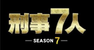【2021夏ドラマ】東山紀之「刑事7人Season7」7並びとなる7/7に放送開始!あのチームが戻ってくる!