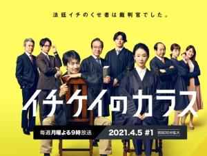 【最終回ネタバレ】「イチケイのカラス」竹野内豊は最後の最後まで、自分流で裁判を仕切った!