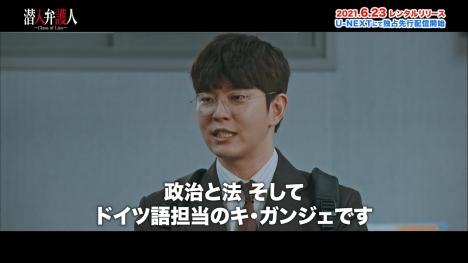 「潜入弁護人~Class of Lies~」ユン・ギュンサン、カリスマ弁護士と眼鏡教師の華麗なる二面性を動画公開!