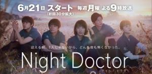 フジ月9「ナイト・ドクター」6/21スタート!波瑠、田中圭、岸優太、北村匠海、岡崎紗絵が救急医として活躍する!