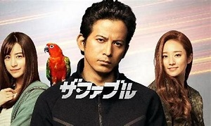 最新作公開記念!岡田准一主演、第1作目『ザ・ファブル』18日、金曜ロードショーにて地上波初放送!
