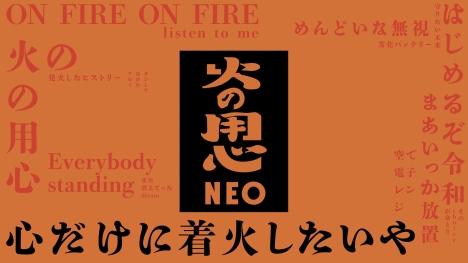 「9-1-1: LONE STAR」日本初放送記念、火の用心 NEO のLyric Ver.を公開!