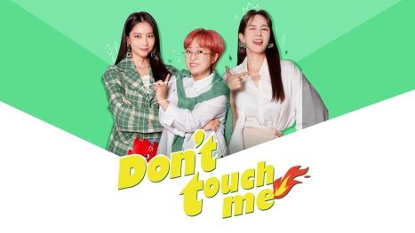 新概念トークショー「 Don't touch me 」 8月16日 日本初放送決定!【韓国バラエティ】